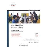 CCNA语音认证考试指南(附光盘)