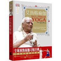 艾扬格瑜伽精准习练指南(艾扬格瑜伽习练经典,90岁高龄仍在传播瑜珈的导师首次亲授)