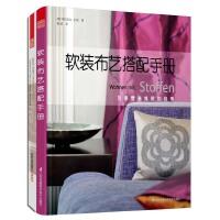 软装布艺大师手册(软装设计师手册+软装布艺搭配手册)