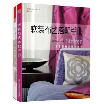 软装布艺大师手册(软装设计师手册+软装布艺搭配手册)以家居布艺为主题的权威著作,有我们在软装布艺搭配中所需要知道的一切知识,包括非凡的妙招和全新的设计方式,国内一本系统的软装设计工具书。