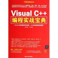 Visual C++编程实战宝典(附光盘)/开发宝典丛书