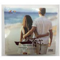 原装正版 发烧cd 一路有你 DSD CD 2015新专辑 碟片 光盘 音乐CD可车载