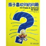 孩子喜欢问的问题 施瓦格和施泰因莱因 商务印书馆