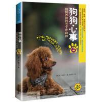 【二手书8成新】狗狗心事6:狗狗养育的七个年龄段 (英)简.费奈尔 当代世界出版社