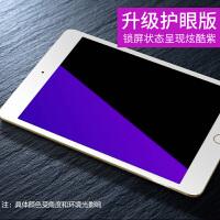 苹果iPadMini5钢化膜1抗防蓝光Mini4屏幕贴膜2 平板电脑迷你3防爆高清全屏防刮玻璃膜紫光