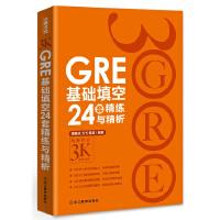 新东方 GRE基础填空24套精练与精析 陈琦再要你命3000GRE入门图书 独特GRE填空解决方案 可选购GRE核心词