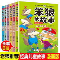 笨狼的故事漫画版季全套6册汤素兰童话系列书籍7-9岁经典儿童漫画书10-12岁儿童图画故事书小学生三四年级课外书阅读老师