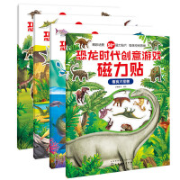 恐龙时代创意游戏磁力贴(套装4册)(赠知识手册)