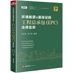 环境能源与基础设施工程总承包(EPC)法律实务