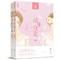 洁身自爱 9787539988306 江苏文艺出版社