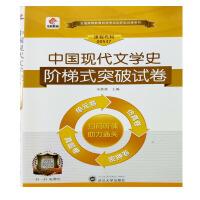 【正版】18年4月真题 自考试卷 自考 00537 中国现代文学史阶梯式突破试卷