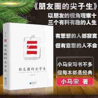 朋友圈的尖子生 战略营销顾问小马宋著选取了朋友圈中13个典型的成功人生故事青春励志正能量书籍