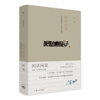 阿城作品:闲话闲说,中国世俗与中国小说(增订版)
