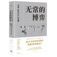无常的博弈:327国债期货事件始末 正版RT陆一著上海三联书店9787542668844