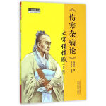 《伤寒杂病论》大字诵读版(2版)
