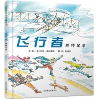 飞行者:莱特兄弟――中国台湾中小学优秀读物 启发精选传记绘本!