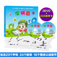 正版幼儿童跟我学拼音识字卡片教学视频学习教材DVD儿歌汉语光碟