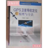【二手旧书85成新】21世纪高等院校教材:GPS卫星导航定位原理与方法(第二版) /刘基余 编著 科学出版社