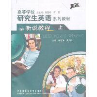 高等学校研究生英语系列教材(听说教程)(上)(提高)(配CD-ROM)