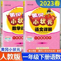 黄冈小状元一年级下册语文数学详解2册 人教版