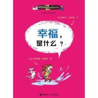 【正版DF】 儿童哲学智慧书:幸福,是什么?