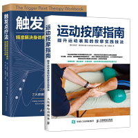 两册运动按摩指南 康复按摩 健身肌肉按摩 肌肉放松按摩 运动损伤按摩 +触发点疗法 精准解决身体疼痛的肌筋膜按压疗法