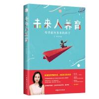 中国妇女:未来人养育