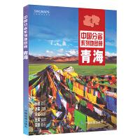 中国分省系列地图册青海地图册 2020全新正版 铁路路线图 地形交通旅游地图 青海历史文化 青海旅游地图 自助游 自驾游