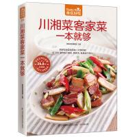 川湘菜客家菜一本就够(近200 道特色川湘菜、客家菜,就是这个味儿!)