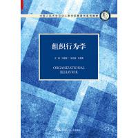 组织行为学(中国人民大学劳动人事学院第四代系列教材)