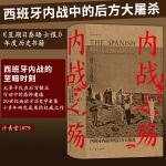 汗青堂丛书079・内战之殇:西班牙内战中的后方大屠杀