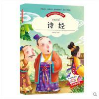 小本注音诗经 彩图注音版带拼音世界中外经典文学名著小说少年儿童必读书目小学生1-3年级无障碍阅读图书籍