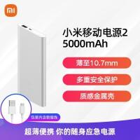 MIUI小米移动电源2代聚合物充电宝快充便携手机通用小巧快充金属外壳充电宝10000毫安