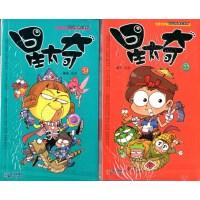 星太奇 33-34 漫画派对卡通故事会丛书 彩色漫画 现货 全二册