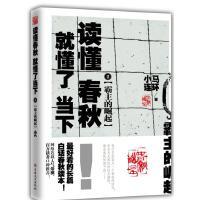 【二手旧书9成新】霸主的崛起-读懂春秋.就读懂了当下-2-小马连环-9787547227572 吉林文史出版社