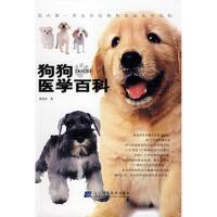 【二手书8成新】狗狗医学科 蔡盈库 辽宁科学技术出版社