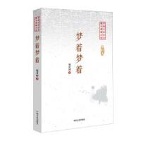 【二手书8成新】梦着梦着/中国专业作家散文典藏文库 庞壮国 中国文史出版社