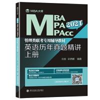 西安交大:英语历年真题精讲 上册(MBA大师 2021年MBA\MPA\MPAcc管理类联考...)
