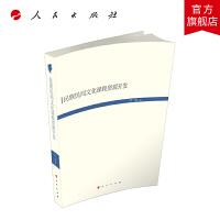 民族民间文化课程资源开发(现代教育文库)人民出版社