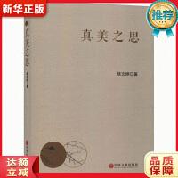 【正版】真美之思,中��文�出版社,耿文婷,9787519043261