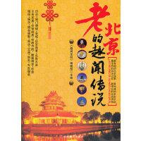 老北京的趣闻传说(京味京腔京韵!历史、城门牌楼、皇城、后宫逸事)