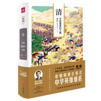清:矛盾重重的王朝(梅毅说中华英雄史系列)