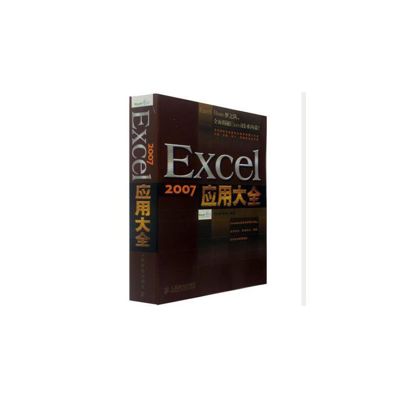 excel2007应用大全数据分析计算机办公软件