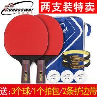 正品克洛斯威乒乓球拍2支装 三星初学比赛训练球拍 成品直拍横拍双面反胶ppqp