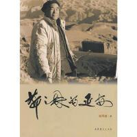 【二手书8成新】靳之林的延安 张同道 9787503935961