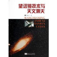 望远镜技术与天文测天