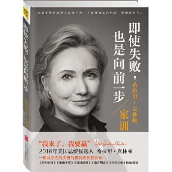 即使失败,也是向前一步我来了,我要赢!2016年美国总统候选人希拉里克林顿家训。一部从平凡到杰出的自我成长启示录。永远不要轻信他人说你不行,不能继续前行的话。《纽约时报》《泰晤士报》《环球时报》《南方周末》《今日头条》持续报道