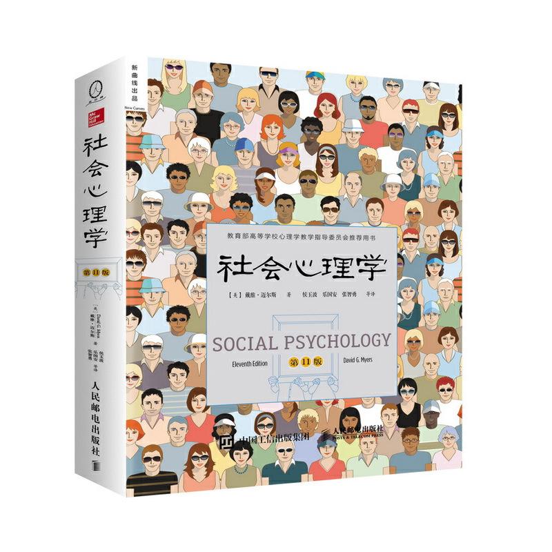 社会心理学(第11版)曾被翻译成12种语言,全球有800多万人用它来学习社会心理学,中文版曾重印42次,销量逾40万,津巴多和彭凯平联袂推荐!