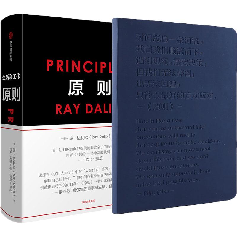 原则+原则效率手账(套装2册) 人生进化手册!*基金公司桥水创始人达利欧,40多年生活和工作原则大公开!手账正版授权,高效度过每一天!