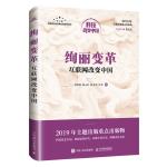 绚丽变革:互联网改变中国(中宣部2019年主题出版重点出版物)